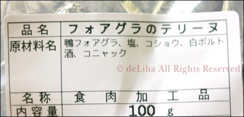 『フレンチレストラン オギノ』激ウマ【フォアグラのテリーヌ】_c0131054_1242417.jpg