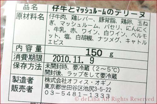 『フレンチレストラン オギノ』激ウマ【フォアグラのテリーヌ】_c0131054_1243144.jpg