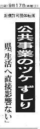 重い重い岐阜県の徳山ダム建設費負担-シツコク-_f0197754_18475068.jpg