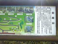 宮座山 (みやぐらやま)_b0156456_18404363.jpg