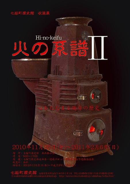 七飯町歴史館収蔵展のご案内_f0228071_1494628.jpg