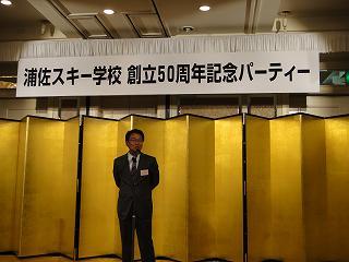 浦佐スキー学校創立50周年記念パーティー_b0092684_23415598.jpg