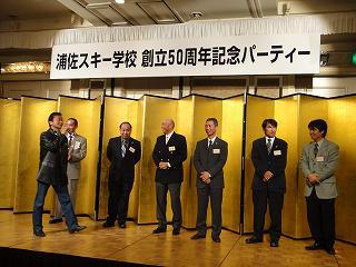 浦佐スキー学校創立50周年記念パーティー_b0092684_23525570.jpg