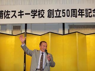 浦佐スキー学校創立50周年記念パーティー_b0092684_23582596.jpg