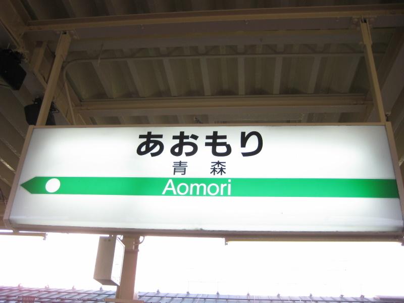 『津軽』を歩く(22)岐路へ_c0013687_23101767.jpg