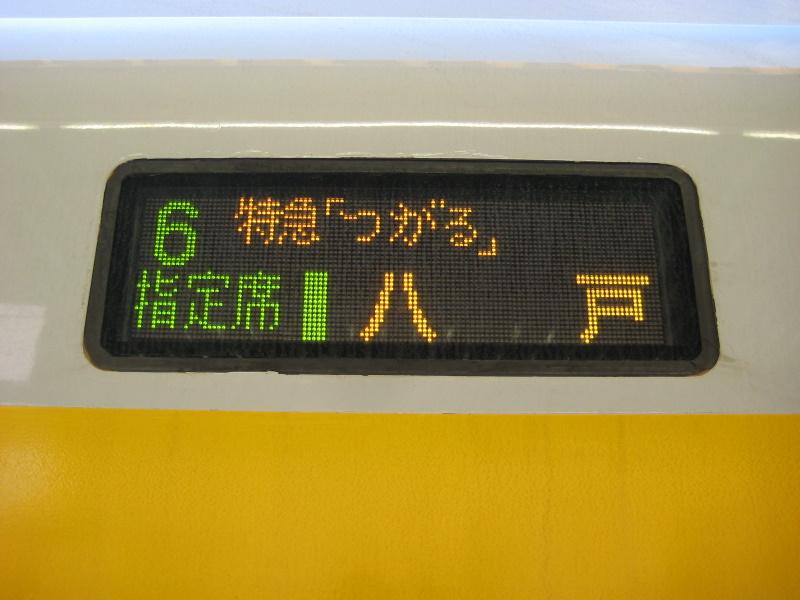 『津軽』を歩く(22)岐路へ_c0013687_23103354.jpg