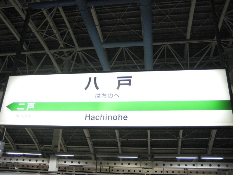 『津軽』を歩く(22)岐路へ_c0013687_23111949.jpg