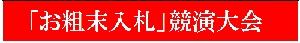 杜撰な入札情報_e0128391_7302539.jpg