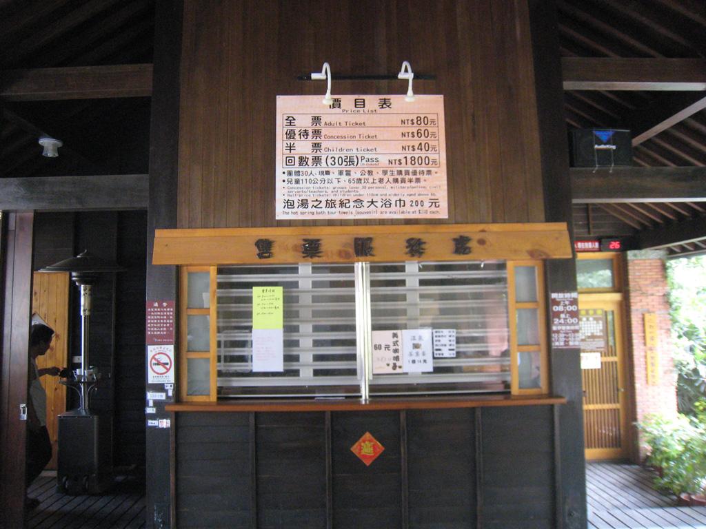 麗しの島 台湾旅行記その149 礁渓の街 その8_e0021092_17525960.jpg