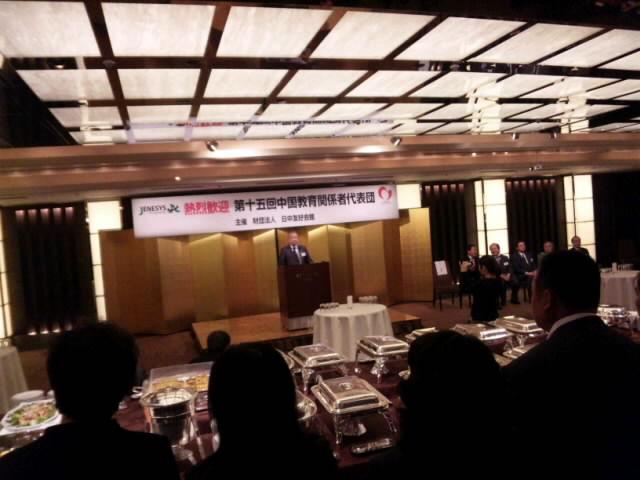 第十五回中国教育関係者代表団歓迎会東京で開催_d0027795_1885086.jpg