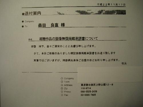 東京芸術大学 大学美術館 管理係より、送付案内_c0192503_22455777.jpg