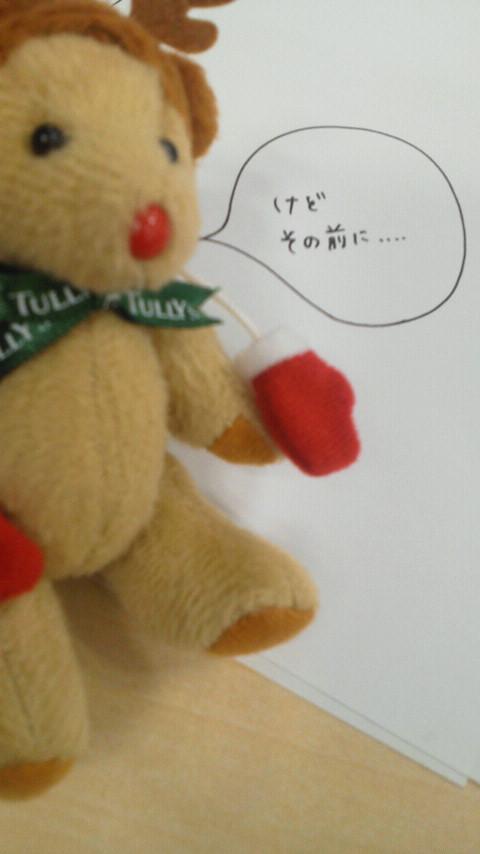 【重要!!】トナカイさんから大切なお知らせ。_f0195703_22504842.jpg