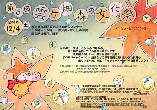 【イベント案内】第8回 雲ヶ畑森の文化祭 ~くる みる つながる~_e0032609_11463982.jpg