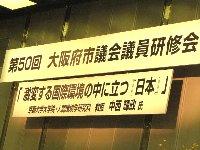 大阪府市議会議員研修会_c0133422_224811.jpg