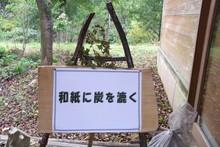 八ッ杉千年の森のイベント「和紙に炭を漉く」開催_e0061225_13505950.jpg