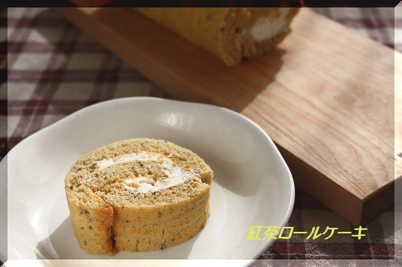 紅茶ロール_f0100825_2219328.jpg