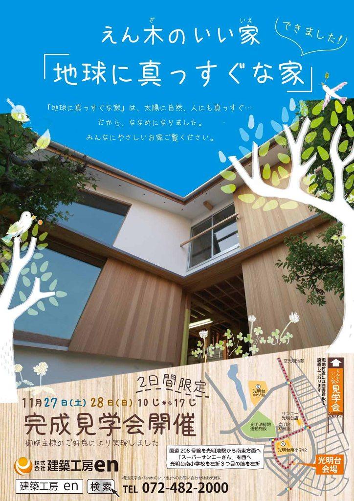地球に真っすぐな家 完成見学会_c0124828_2158135.jpg