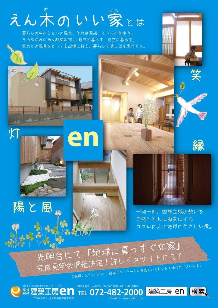 地球に真っすぐな家 完成見学会_c0124828_21583581.jpg