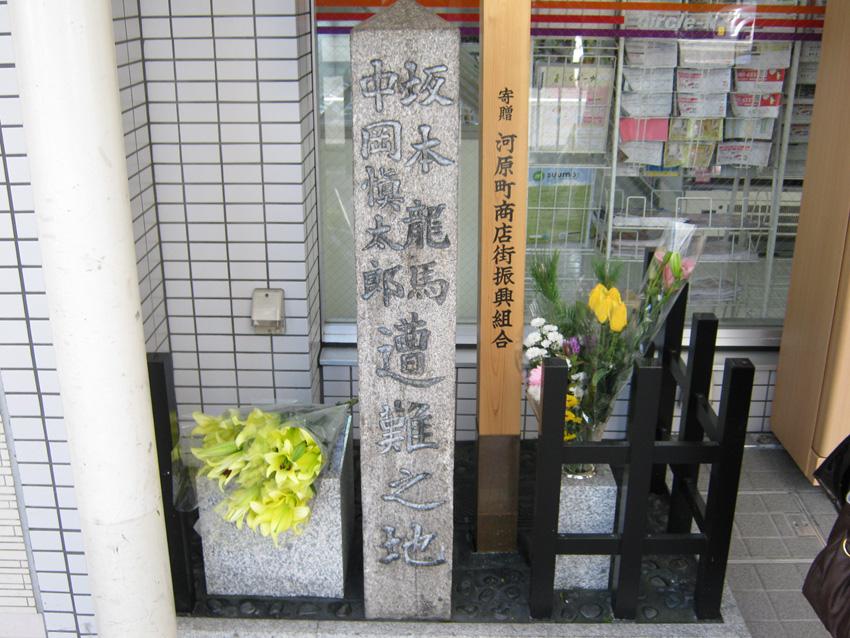 中岡慎太郎の命日に訪れる、坂本龍馬、中岡慎太郎、遭難の地。_e0158128_1550859.jpg