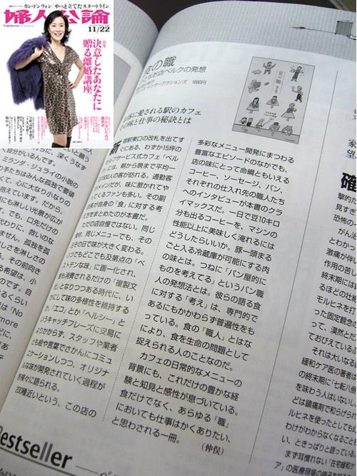 【掲載情報♪】   婦人公論 2010年11月22日号(11月6日発売)_c0069047_23545844.jpg