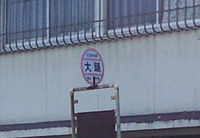 悩めるバス停_c0001670_235572.jpg