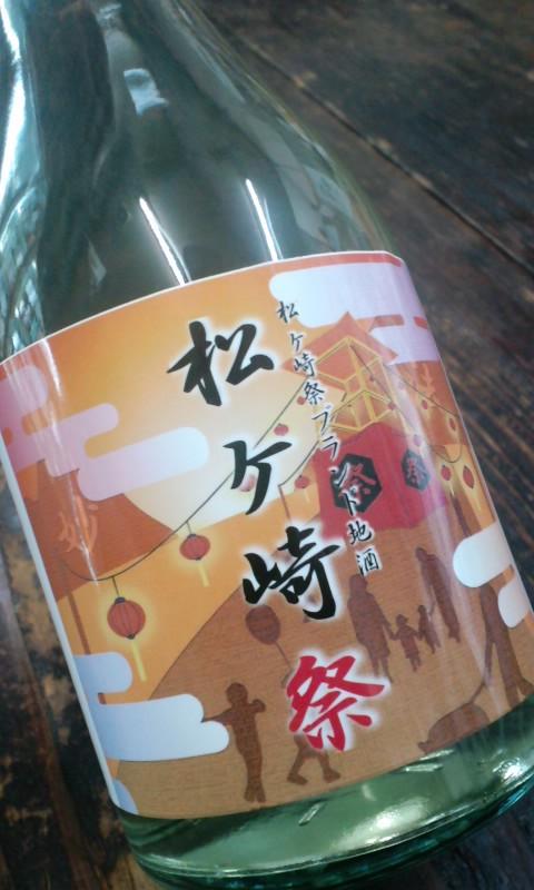 「松ヶ崎祭・酒」 ご予約承り中~!_d0113681_15334651.jpg