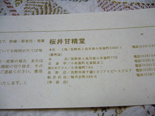b0122182_1257203.jpg