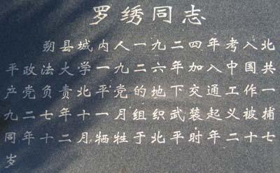 塞北革命纪念馆中的罗绣烈士墓_d0007589_13301161.jpg