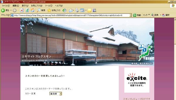 エキサイト×福井 冬用ブログスキンリリース!!_f0229508_1545949.jpg