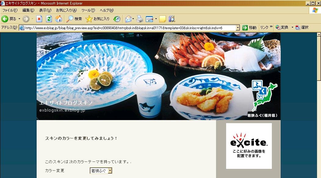 エキサイト×福井 冬用ブログスキンリリース!!_f0229508_1551015.jpg