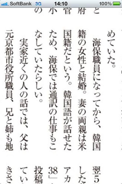 読売テレビ「放送免許取消し」の罪か?:読売テレビには「くノ一」がいる!?_e0171614_1434135.jpg