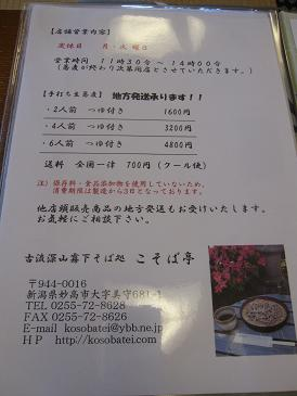 f0149422_1422868.jpg