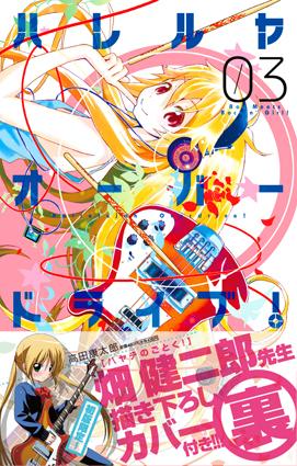 「ハレルヤオーバードライブ!」第3巻 本日発売!!_f0233625_13461958.jpg