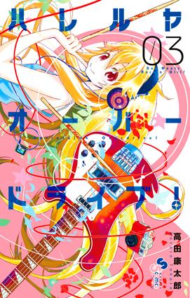 「ハレルヤオーバードライブ!」第3巻 本日発売!!_f0233625_13463021.jpg