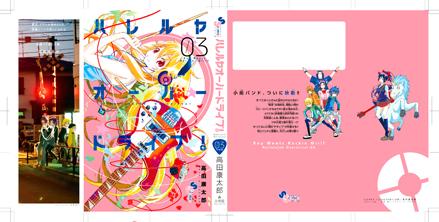 「ハレルヤオーバードライブ!」第3巻 本日発売!!_f0233625_13464430.jpg