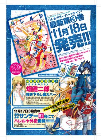 「ハレルヤオーバードライブ!」第3巻 本日発売!!_f0233625_13465840.jpg