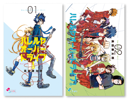 「ハレルヤオーバードライブ!」第3巻 本日発売!!_f0233625_14362239.jpg