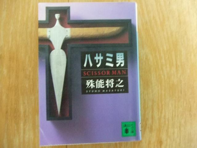 ハサミ男_b0141535_1984340.jpg