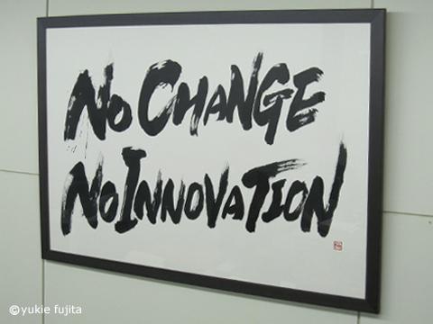書作品「NO CHANGE NO INNOVATION 」 : サンコー精機株式会社様_c0141944_23282342.jpg