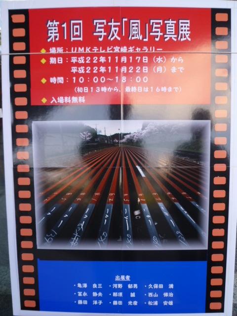 第1回写友「風」写真展 UMKテレビ宮崎ギャラリーで_a0043276_502848.jpg