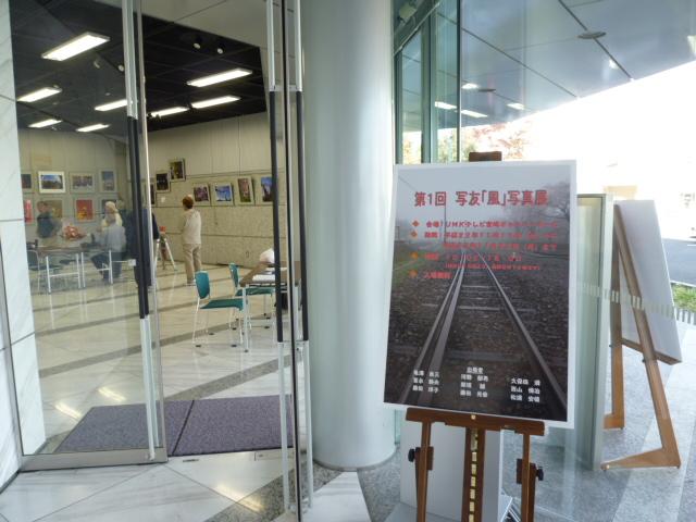 第1回写友「風」写真展 UMKテレビ宮崎ギャラリーで_a0043276_504575.jpg