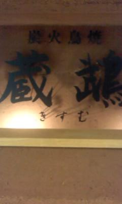 札幌オススメ店_d0062076_20464560.jpg