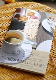 シアワセノカケラ ~食と旅といつもの暮らし_d0200286_19532598.jpg
