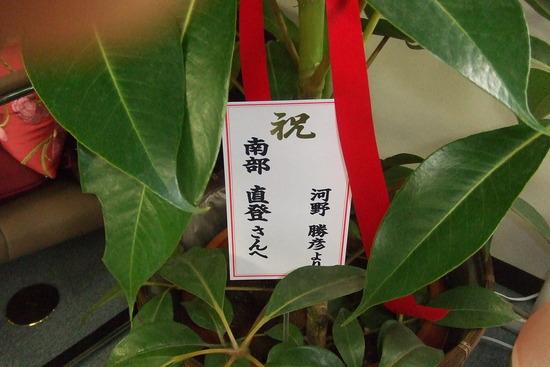 河野さんからのプレゼント_e0119092_9155966.jpg