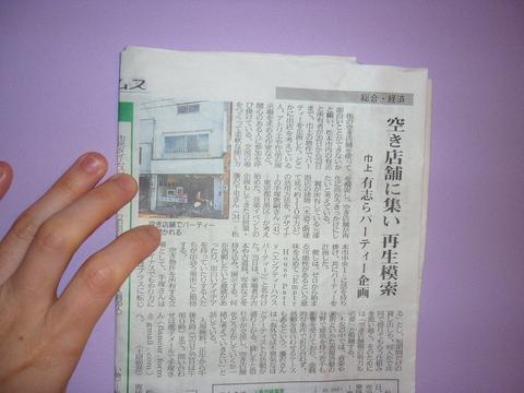 松本市民タイムス_e0206496_16274921.jpg