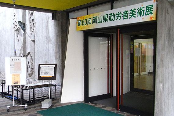 岡山県勤労者美術展で入選した。_d0001300_21583917.jpg