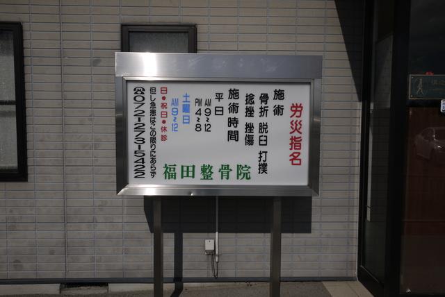 福田整骨院 駐車場造成工事_e0214805_6572879.jpg