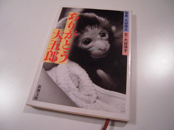 お薦め本「ありがとう大五郎」_e0146210_2343272.jpg