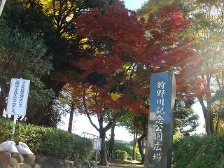 紅葉の季節です!!_d0155416_11361647.jpg