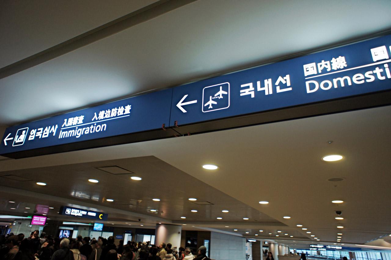 空港のサイン比較_e0175918_0112717.jpg